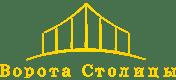 «Ворота Столицы»