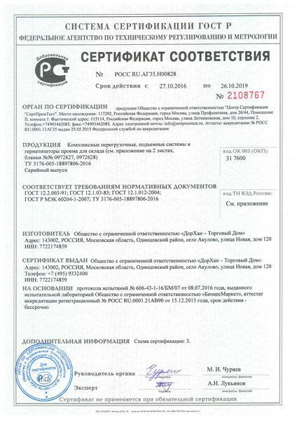 Сертификат соответствия. Перегрузочные системы РФ