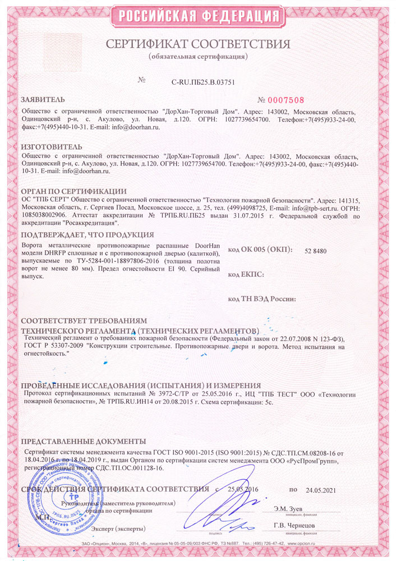 Сертификат соответствия. Противопожарные распашные ворота