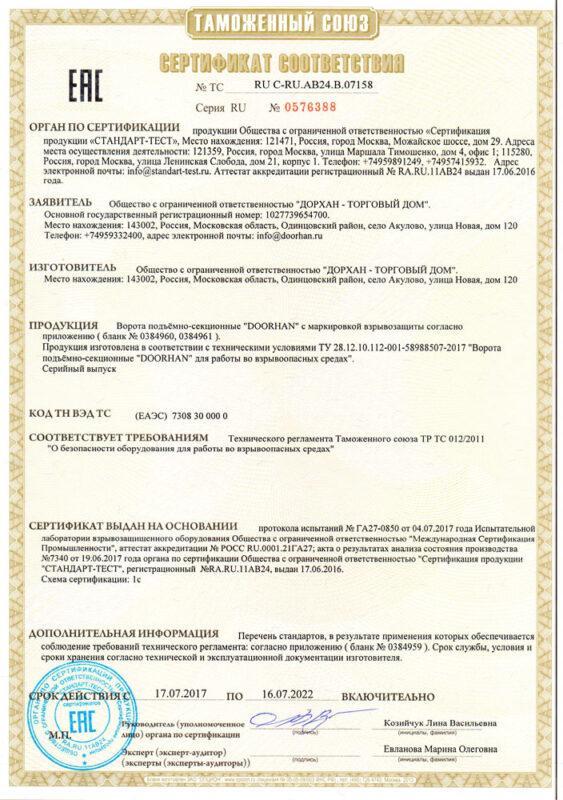 Сертификат соответствия. Секционные ворота РФ