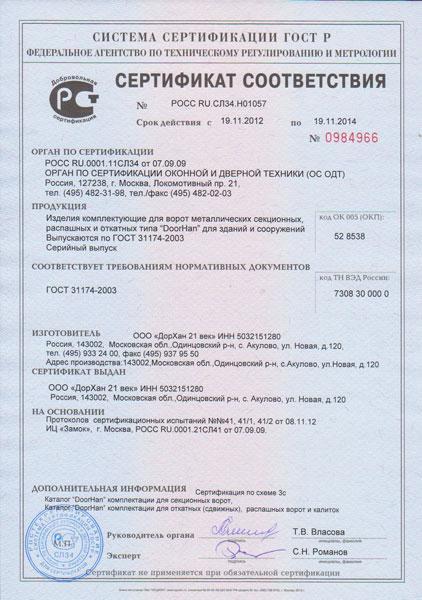 Сертификат соответствия. Комплектующие для ворот РФ