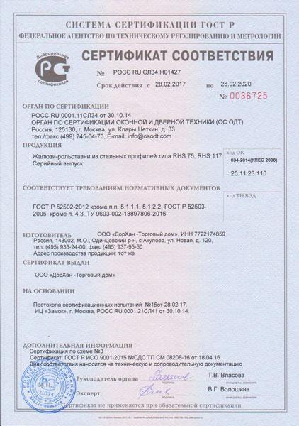 Сертификат соответствия на Жалюзи-рольставни